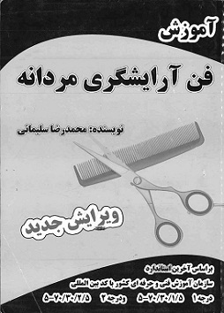 آموزش فن آرایشگری مردانه