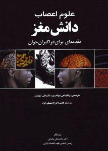 علوم اعصاب دانش مغز